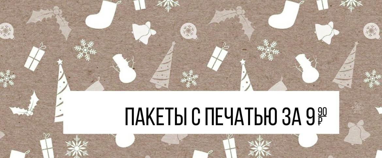 Печать логотипа на крафт пакете от 1 шт